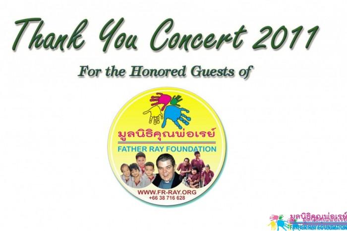 ขอบคุณจากใจ คอนเสิร์ต (Thank you concert 2011)