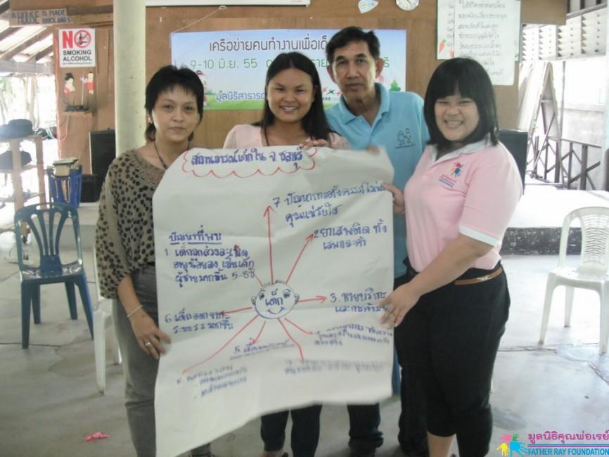 รวมพลคนทำงานเพื่อเด็กเร่ร่อน ณ YPDC ชลบุรี