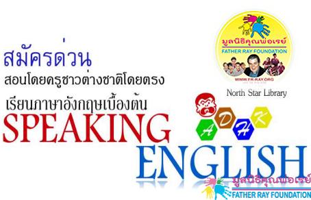 North Star Library เปิดหลักสูตรภาษาอังกฤษ และหลักสูตรภาษาไทยสำหรับชาวต่างชาติ