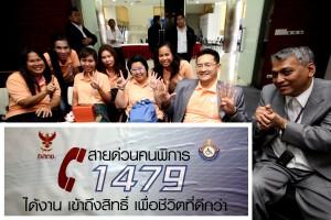 รับมอบสายด่วนคนพิการ 1479 เตรียมเปิดให้บริการสิงหาคมนี้