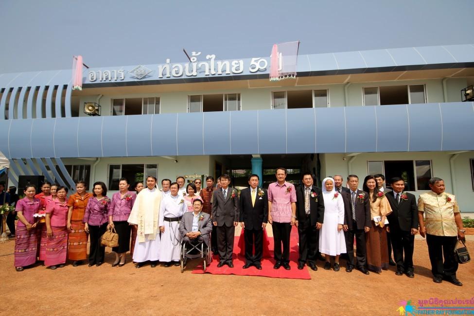 พิธีเปิดอาคาร 50 ปี ท่อน้ำไทย