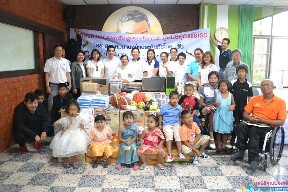 สมาคมนายหน้าประกันภัยไทยมาทำกิจกรรม CSR