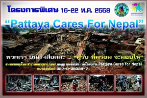 "โครงการ ""Pattaya Cares for Nepal"""