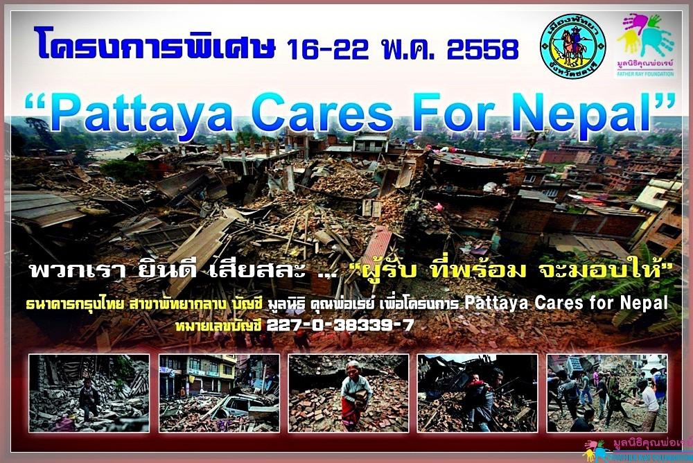 """โครงการ """"Pattaya Cares for Nepal"""""""