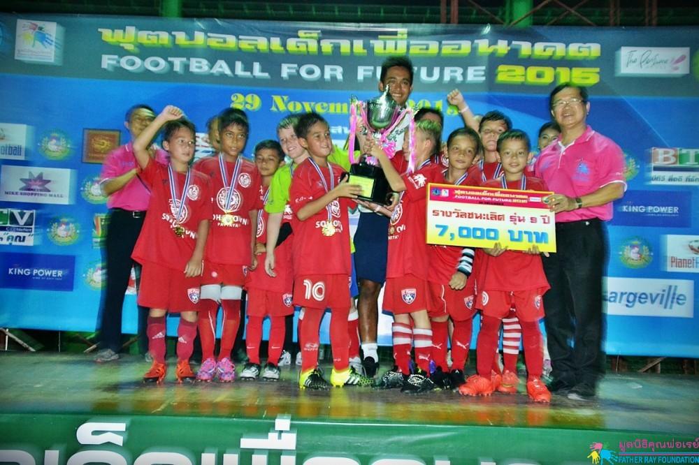 ฟุตบอลเด็กเพื่ออนาคต 2015