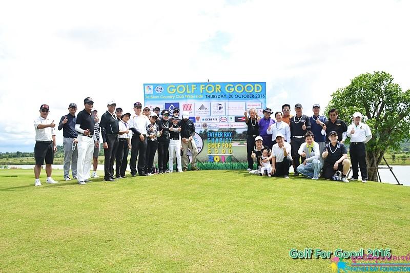 """กอล์ฟการกุศล """"Golf For Good 2016"""""""