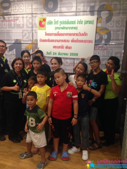 Big C Extra Pattaya เลี้ยงอาหารน้อง ๆ