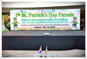 งานแถลงข่าว St. Patrick's Parade 2017
