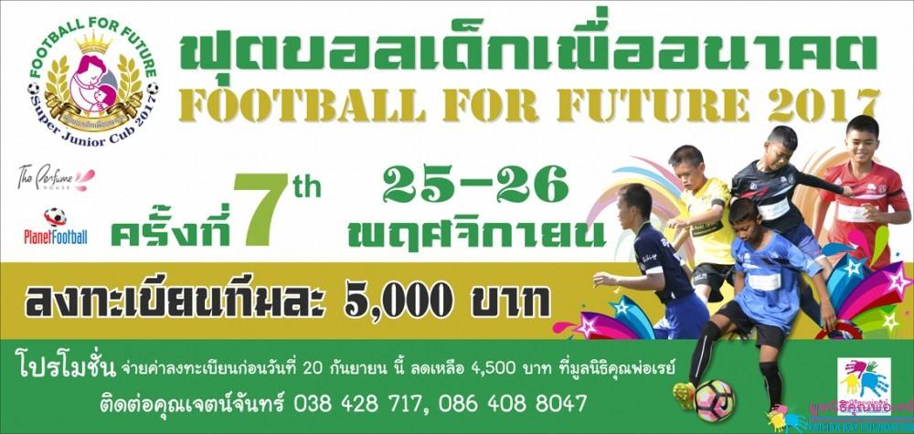 ฟุตบอลเด็กเพื่ออนาคต ครั้งที่ 7