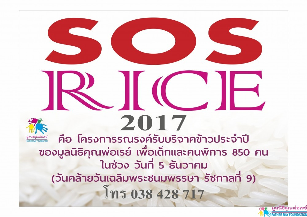"""S.O.S. Rice"" ""กองทุนข้าว"" 2017"