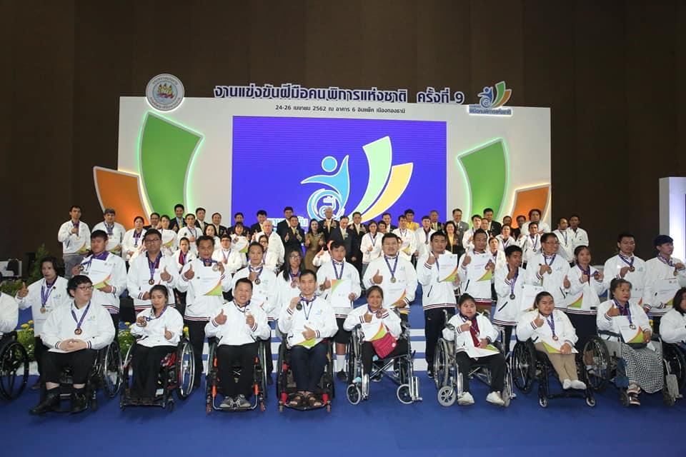การแข่งขันฝีมือคนพิการแห่งชาติ ครั้งที่ 9