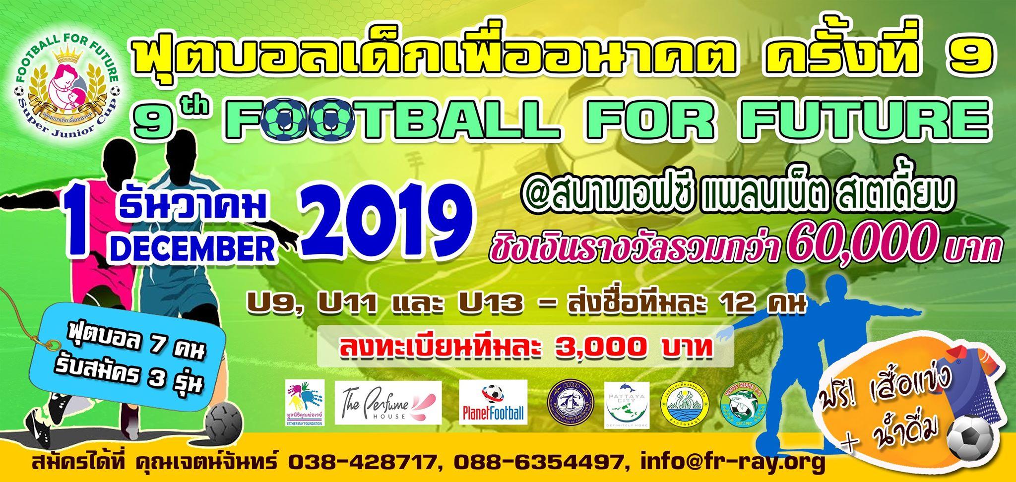 ฟุตบอลเด็กเพื่ออนาคต ครั้งที่ 9